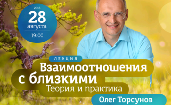 Лекция Олега Торсунова «Взаимоотношения с близкими. Теория и практика»