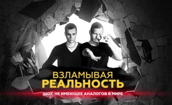 Шоу о самопознании «Взламывая реальность»
