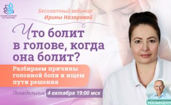 Бесплатный вебинар Ирины Назаровой «Что болит в голове, когда она болит?»