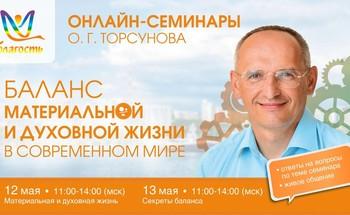 Онлайн-семинар Олега Торсунова «Баланс материальной и духовной жизни в современном мире»