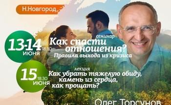 Семинар Олега Торсунова «Как спасти отношения? Правила выхода из кризиса»