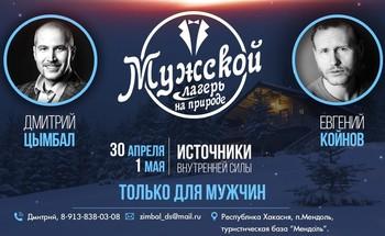 Мужской лагерь «Источники внутренней силы» с Евгением Койновым и Дмитрием Цымбалом