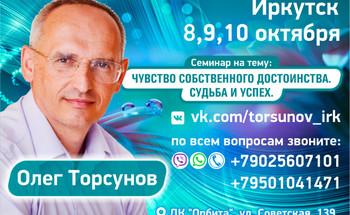 Семинар Олега Торсунова «Чувство собственного достоинства. Судьба и успех»