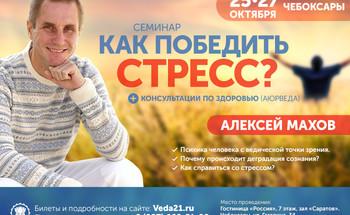 Семинар Алексея Махова «Как победить стресс?» + консультации по здоровью