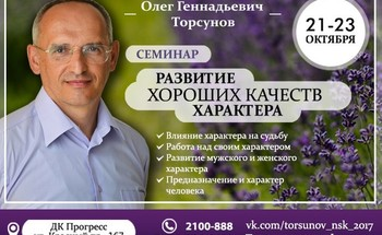 Семинар  Олега Торсунова «Развитие хороших качеств характера»