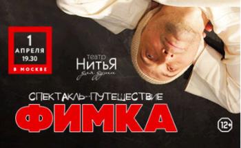Спектакль «Фимка» театра «НитьЯ»