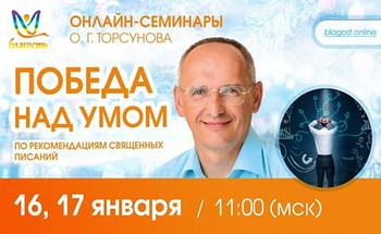 Онлайн-семинар Олега Торсунова «Победа над умом по материалам Писаний»
