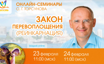 Онлайн-семинар Олега Торсунова «Закон перевоплощения (реинкарнация)»