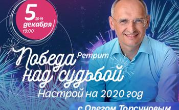 Ретрит с Олегом Торсуновым «Победа над судьбой. Настрой на 2020 год»