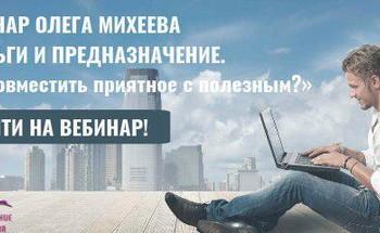 Бесплатный вебинар «Деньги и предназначение. Как совместить приятное с полезным?»