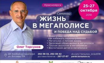 Семинар Олега Торсунова «Жизнь в мегаполисе и победа над судьбой»