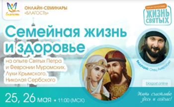 Интенсив отца Амвросия «Опыт великих святых. Петр и Феврония Муромские. Святители»