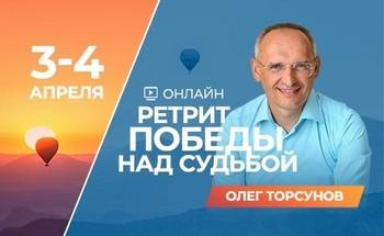 Онлайн-ретрит победы над судьбой с Олегом Торсуновым