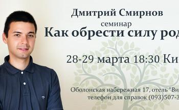 Семинар Дмитрия Смирнова «Как обрести силу рода?»