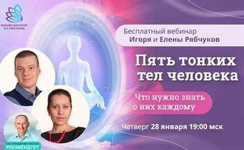 Бесплатный вебинар Игоря и Елены Рябчуков «Пять тонких тел человека. Что нужно знать о них каждому»