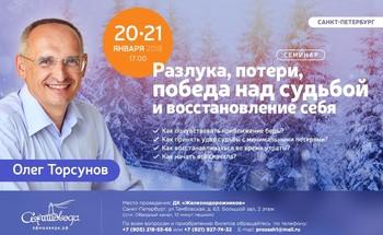 Семинар Олега Торсунова «Разлука, потери, победа над судьбой и восстановление себя»