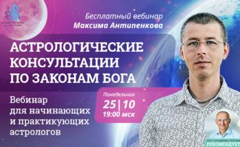 Бесплатный вебинар Максима Антипенкова «Астрологические консультации по законам Бога. Вебинар для начинающих и практикующих астрологов»