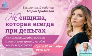 Бесплатный вебинар Марии Гридневой «Женщина, которая всегда при деньгах. Как взаимодействовать с энергией денег, чтобы жить в достатке»