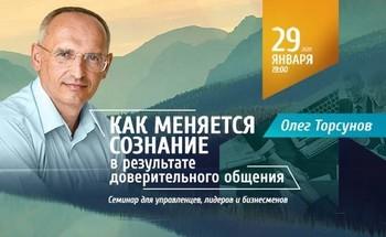 Семинар Олега Торсунова для управленцев, лидеров и бизнесменов «Как меняется сознание в результате доверительного общения»