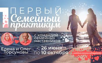 Первый семейный практикум с Еленой и Олегом Торсуновыми