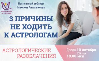 Бесплатный вебинар Максима Антипенкова «Три причины не ходить к астрологу. Астрологические разоблачения»