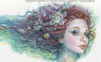Семинар Елены Бычковой «Природа, миссия и счастье настоящей Женщины»