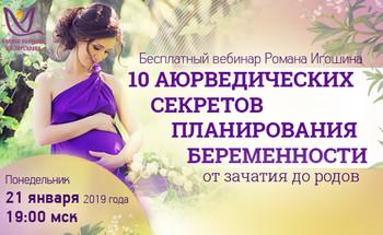 Бесплатный вебинар Романа Игошина «10 аюрведических секретов планирования беременности: от зачатия до родов»