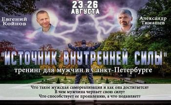 Мужской летний лагерь «Источник внутренней силы»