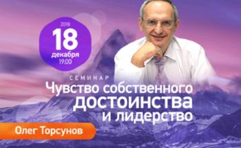 Бизнес-семинар Олега Торсунова «Чувство собственного достоинства и лидерство»