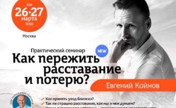 Семинар Евгения Койнова «Как пережить расставание и потерю?»