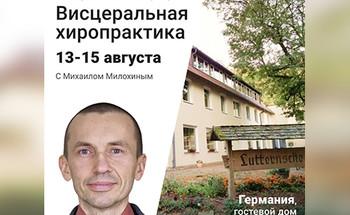 Оздоровительный ретрит с Михаилом Милохиным «Висцеральная хиропрактика»