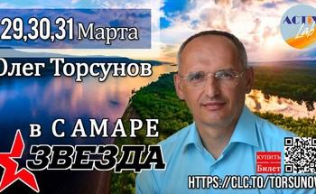 Семинар Олега Торсунова «Счастливая семейная жизнь. Вопросы верности и уважения»