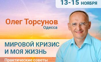 Цикл лекций Олега Торсунова «Мировой кризис и моя жизнь. Практические советы»