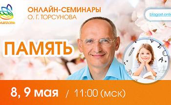 Онлайн-семинар Олега Торсунова «Память»
