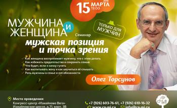 Семинар Олега Торсунова для мужчин «Мужчина и женщина: мужская позиция и точка зрения»