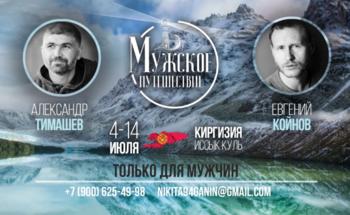 Мужской лагерь «Мужская миссия» с Евгением Койновым и Александром Тимашёвым