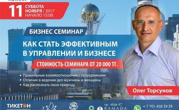 Бизнес-семинар Олега Торсунова «Как стать эффективным в управлении и бизнесе»
