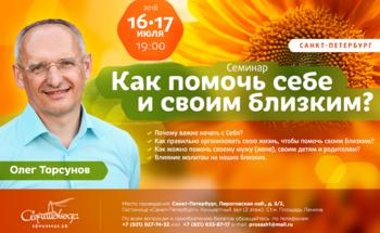 Семинар Олега Торсунова «Как помочь себе и своим близким?»