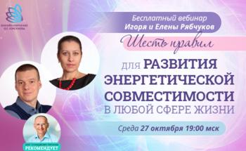 Бесплатный вебинар Игоря и Елены Рябчуков «Шесть правил для развития энергетической совместимости в любой сфере жизни»