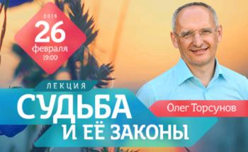 Лекция Олега Торсунова «Судьба и ее законы»