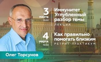 Ретрит-практикум с Олегом Торсуновым «Как правильно помогать близким»