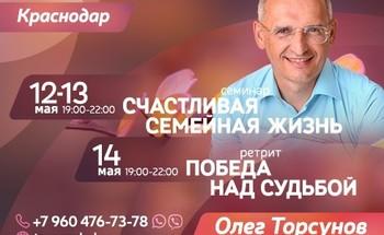 Семинар Олега Торсунова «Счастливая семейная жизнь» и ретрит «Победа над судьбой»