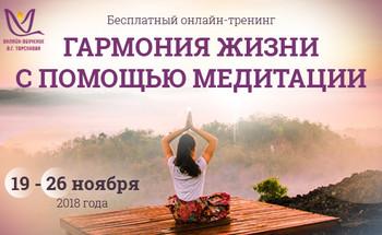 Бесплатный онлайн-тренинг «Гармония жизни с помощью медитации»