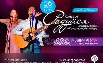 Летний концерт «Радуйся» творческого союза «ДивьяРоса»