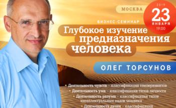 Бизнес-семинар Олега Торсунова «Глубокое изучение предназначения человека»