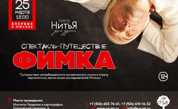Спектакль «Фимка»