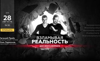 Шоу Евгения Прейса и Ильи Ларионова «Взламывая реальность»