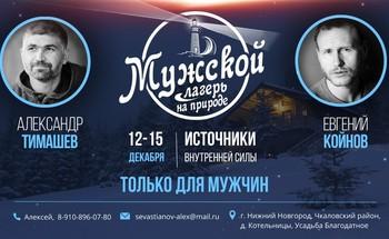Мужской лагерь «Источник внутренней силы» с Евгением Койновым и Александром Тимашёвым