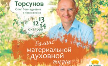 Семинар Олега Торсунова «Баланс материальной и духовной жизни»