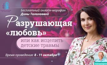 Бесплатный марафон Дины Талалаевой «Разрушающая «любовь» или как исцелить детские травмы»